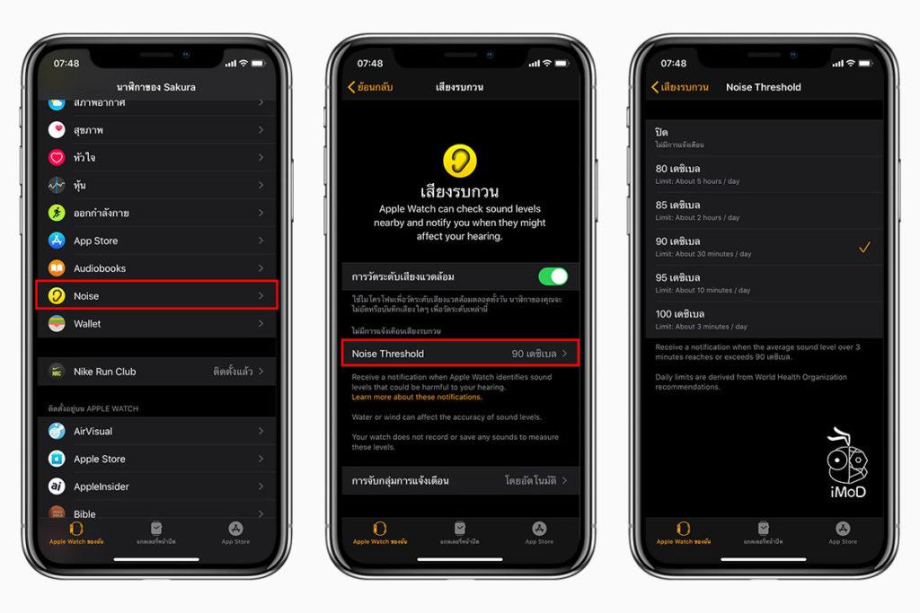 Noise App In Watchos 6 Preview Apple Watch 1