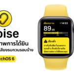 Noise App In Watchos 6 Preview Apple Watch