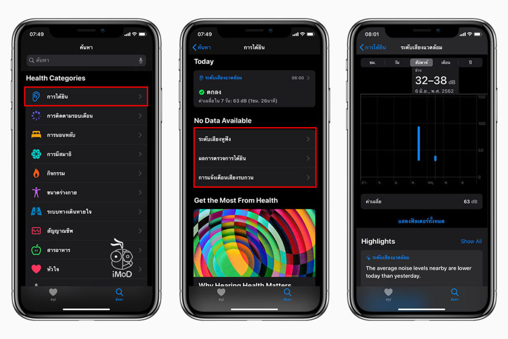 Noise App In Watchos 6 Preview Apple Watch 2