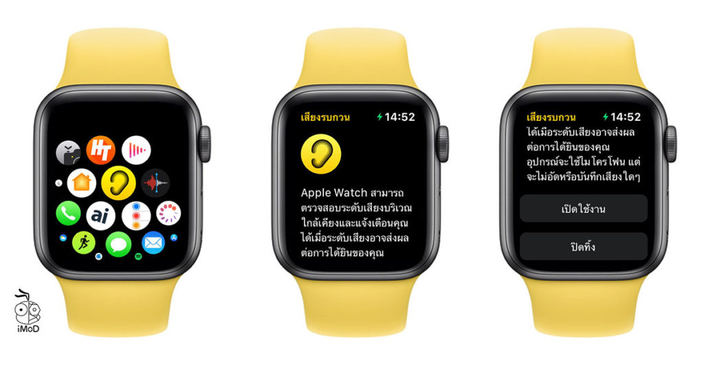 Noise App In Watchos 6 Preview Apple Watch 4