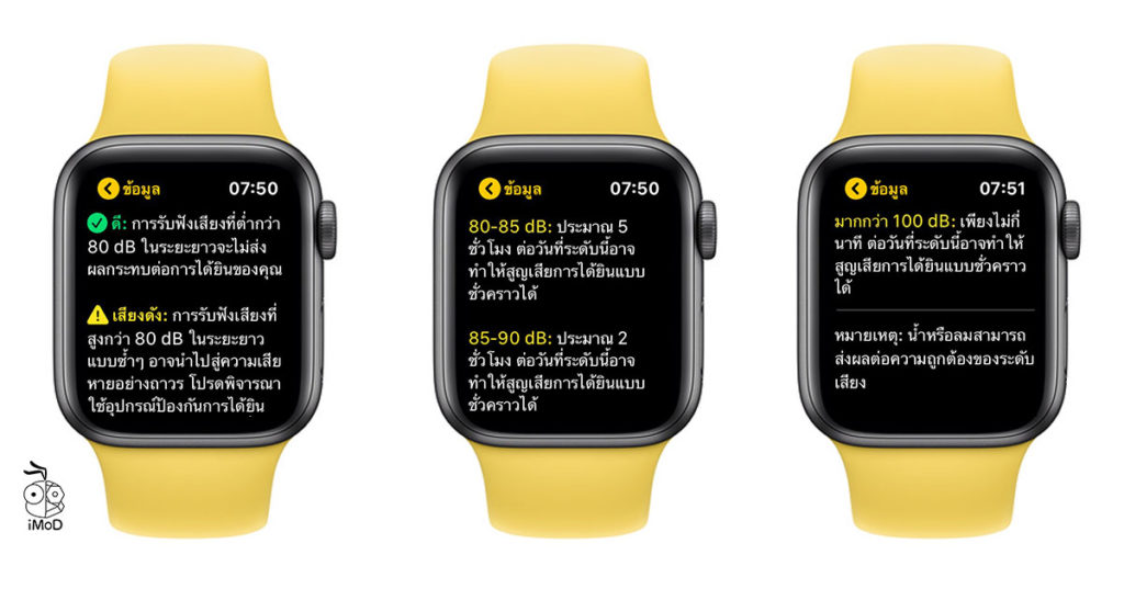 Noise App In Watchos 6 Preview Apple Watch 5