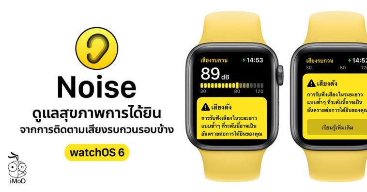 Noise App In Watchos 6 Preview Apple Watch
