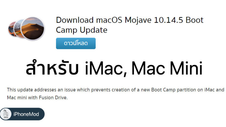 Pple Releases Macos Mojave 10145 Boot Camp Update