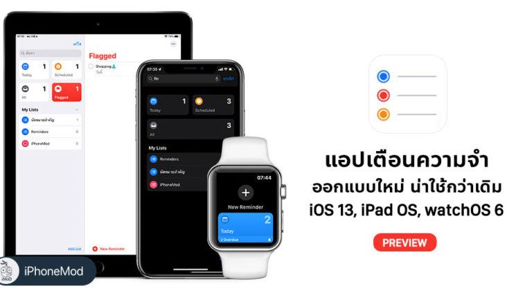 Redesign Reminders App Ios 13 Ipados Watchos 6 Preview