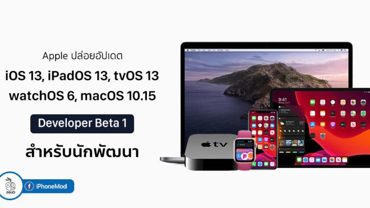 Release Update Ios13 Ipados13 Watchos 6 Tvos13 Mac1015 Beta 1