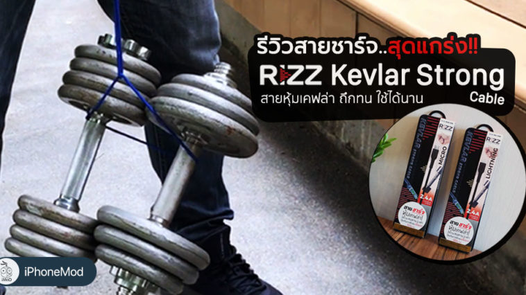 Rizz Kavlar Strong Cable Review Cover