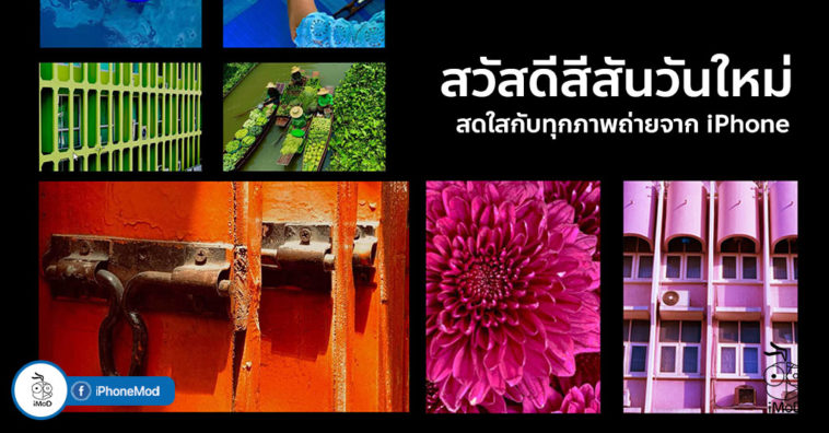 Sawasdee Allday By Apple Cover