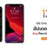 Sholud You Update Ios 13 Public Beta