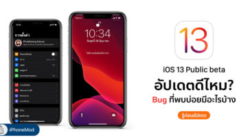 Sholud You Update Ios 13 Public Beta