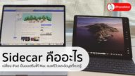Sidecar Use Ipad As Extended Monitor For Mac