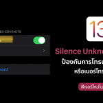 Silence Unknown Callers New Feature Ios 13