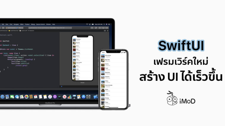 Swiftui Ui Framwork For Developer Cover