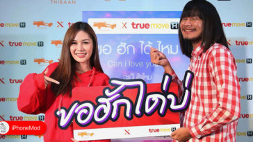 Truemove H And Thai Ban New Series On True Id