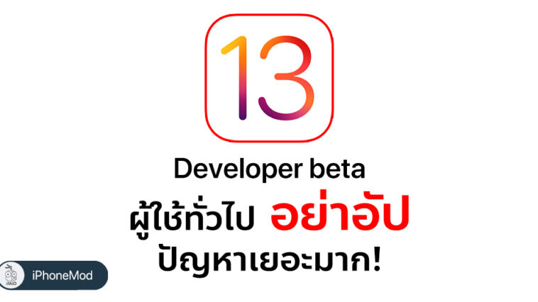 User Do Not Update To Ios 13 Developer Beta 1 Cover