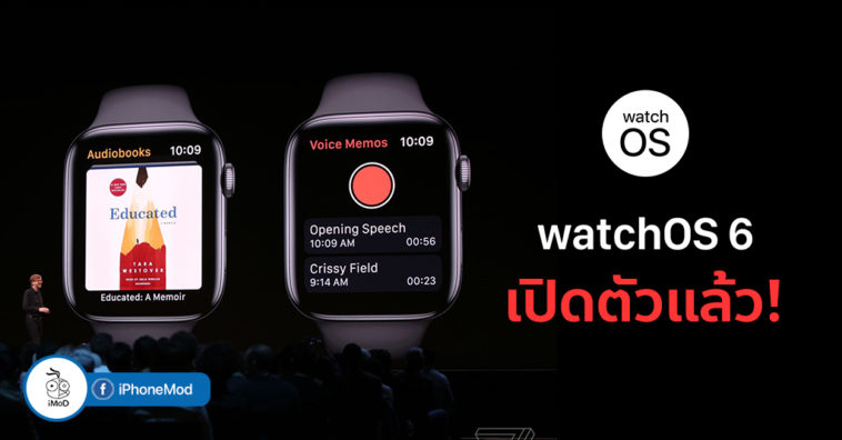 Watchos Cover