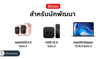 Watchos 5 3 Beta 4 Tvos 12 4 Beta 3 Macos 10 14 6 Beta 3 Seed