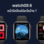 Watchos 6 New Apple Watch Face
