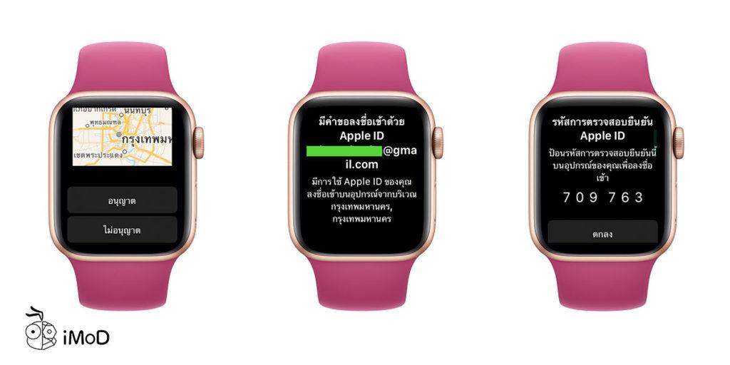 Watchos 6 Verify Apple Id On Apple Watch 1