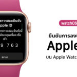 Watchos 6 Verify Apple Id On Apple Watch Cover