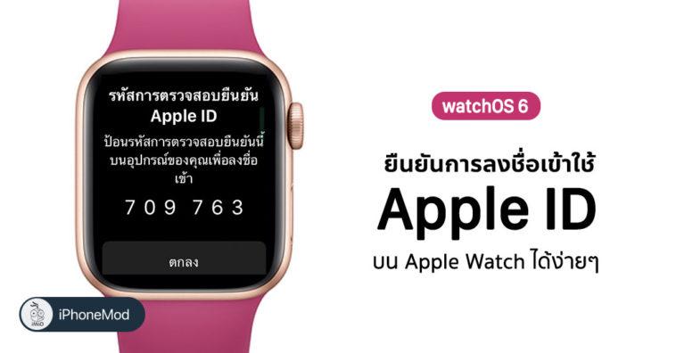 Watchos 6 Verify Apple Id On Apple Watch Cover