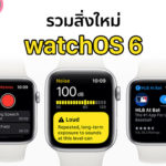 Watchos 6 Whats New