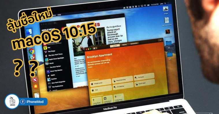 What The Name Of Mac Os 10 15 Forecasts