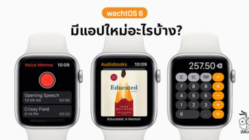 Whats New App In Watchos 6
