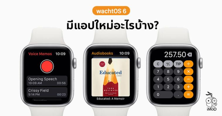 Whats New App In Watchos 6