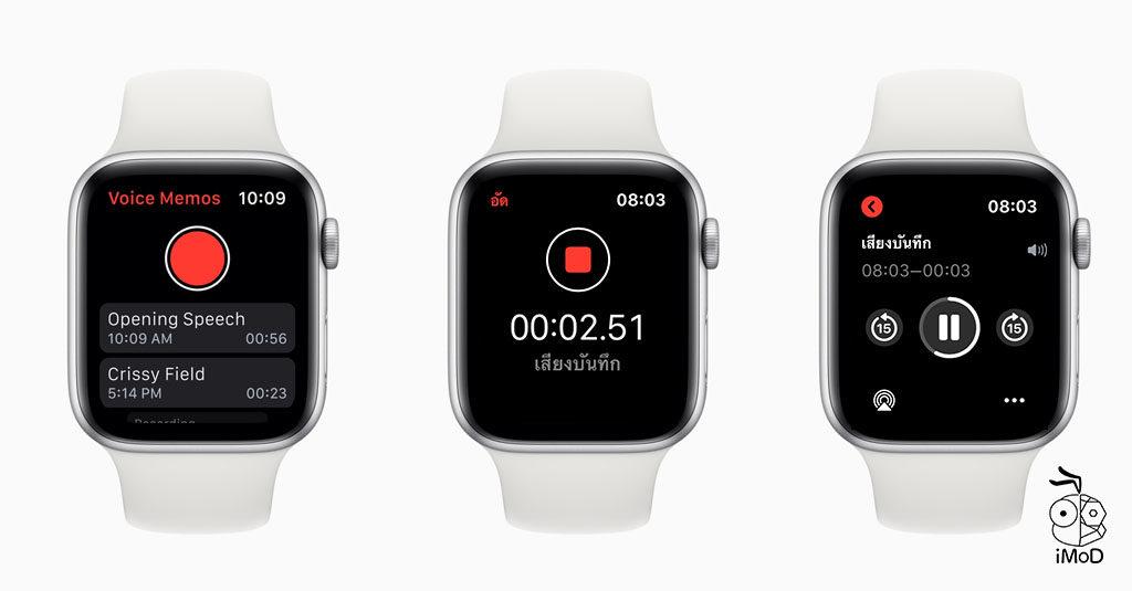 Whats New App In Watchos 6 3