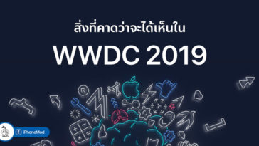 Wwdc 2019 Expectation