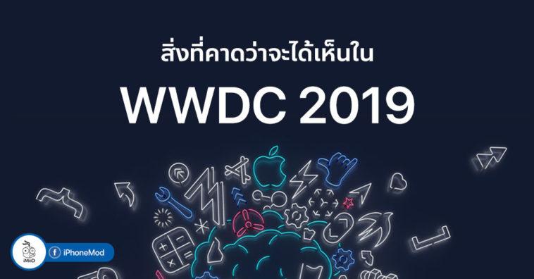 Wwdc 2019 Expectation