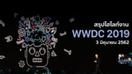 Wwdc 2019 Hightlight Summary