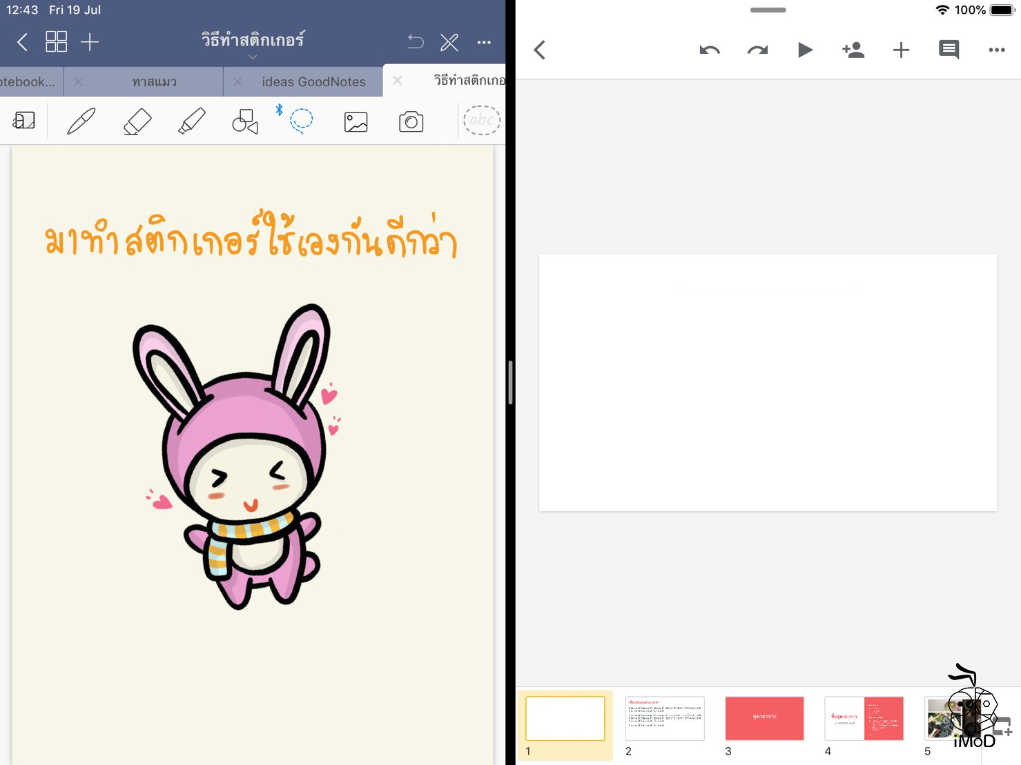 02 How To Goonotes Transfer Googleslide