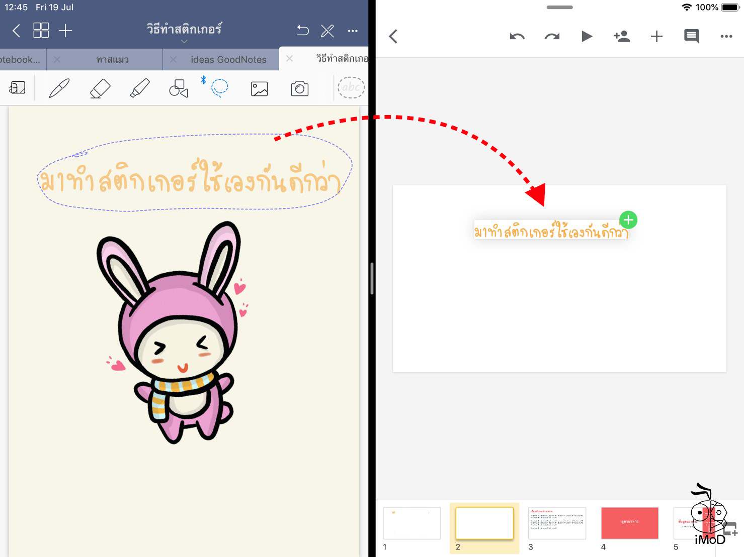 04 How To Goonotes Transfer Googleslide