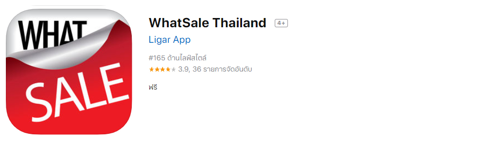 11 Whatsale Thailand