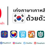 Cover Apps Korea