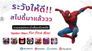 Cover Apps Spiderman