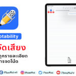 Cover Record Notability