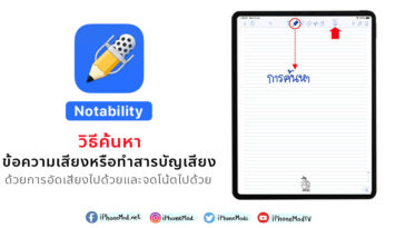 Cover Record Notability 3