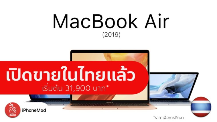 Macbook Air 2019 Available Now