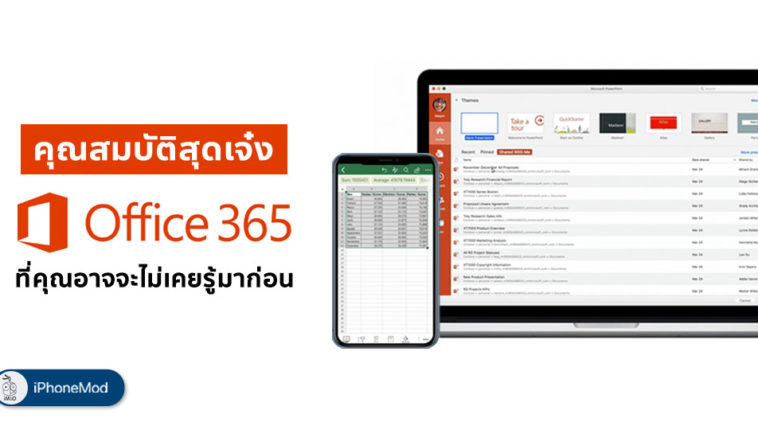 Office 365 Featured Cover