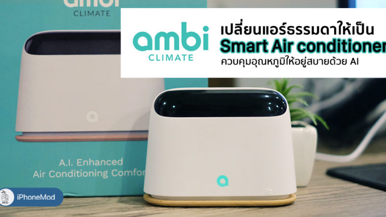 Ambi Climate 2 Ai Ac Remote Review