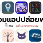 App Gone Free 15 07 2019 Cover