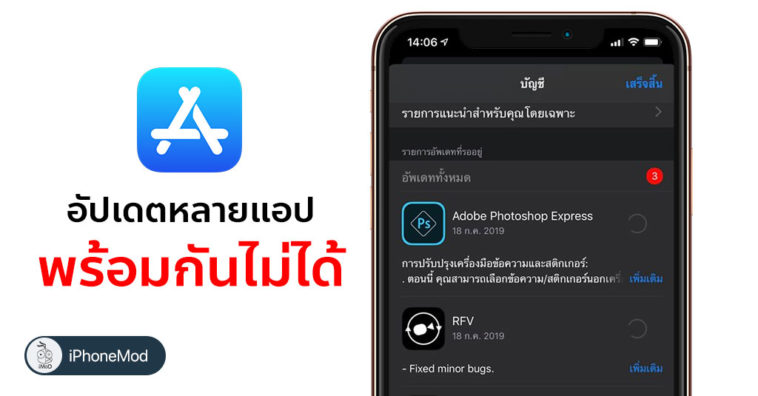 App Store Stuck Update Ios Bug
