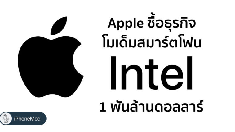 Apple Acquires Intel Smartphone Modem Business 1 Billion Dollar