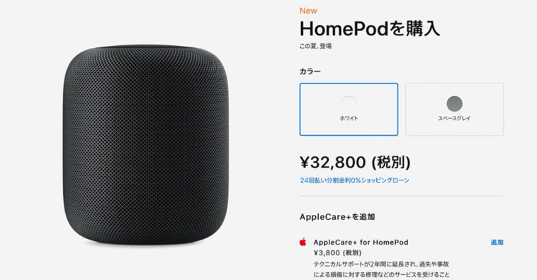 Apple Comfirm Release Homepod Japan Soon