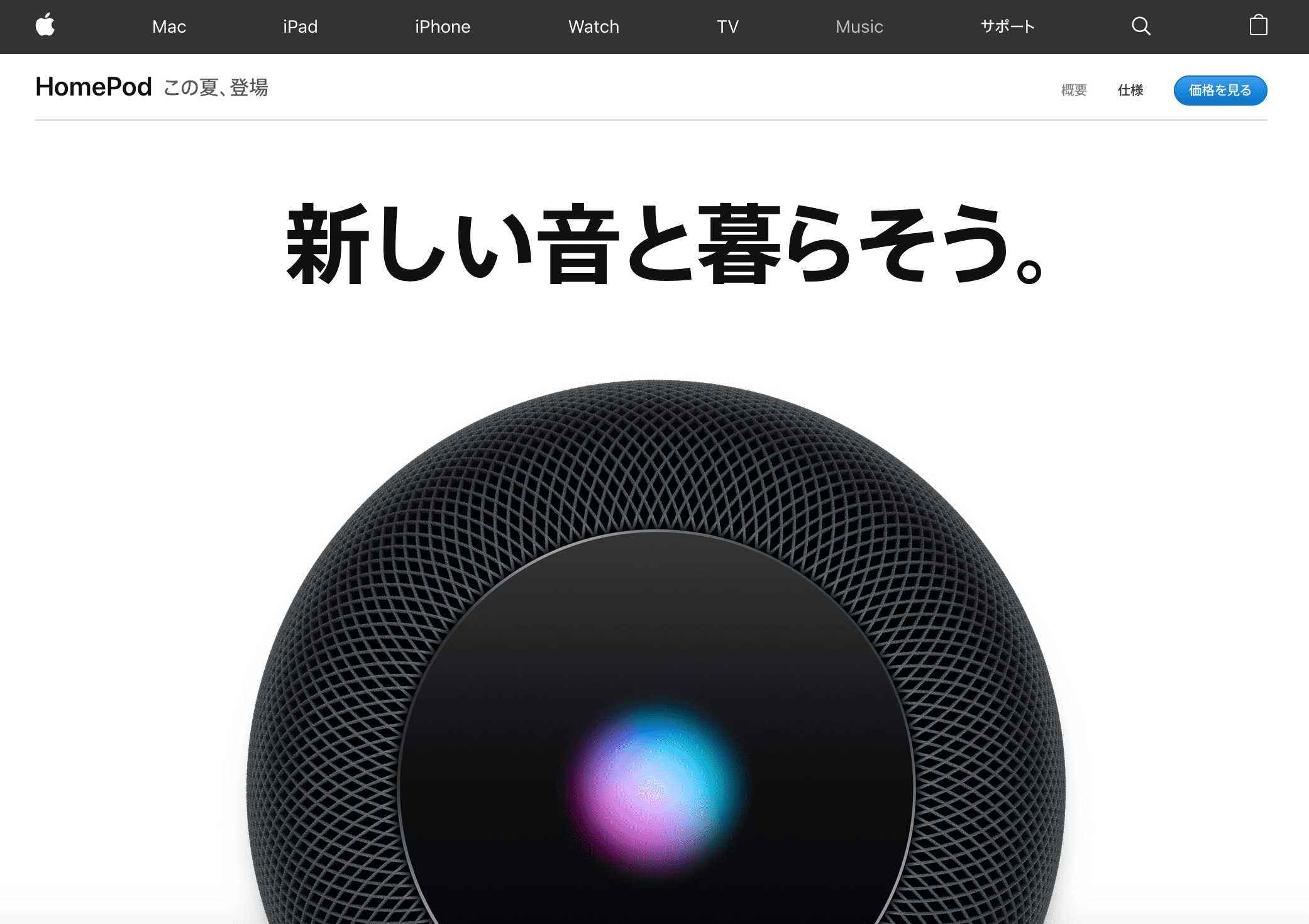 Apple Comfirm Release Homepod Japan Soon Img 1