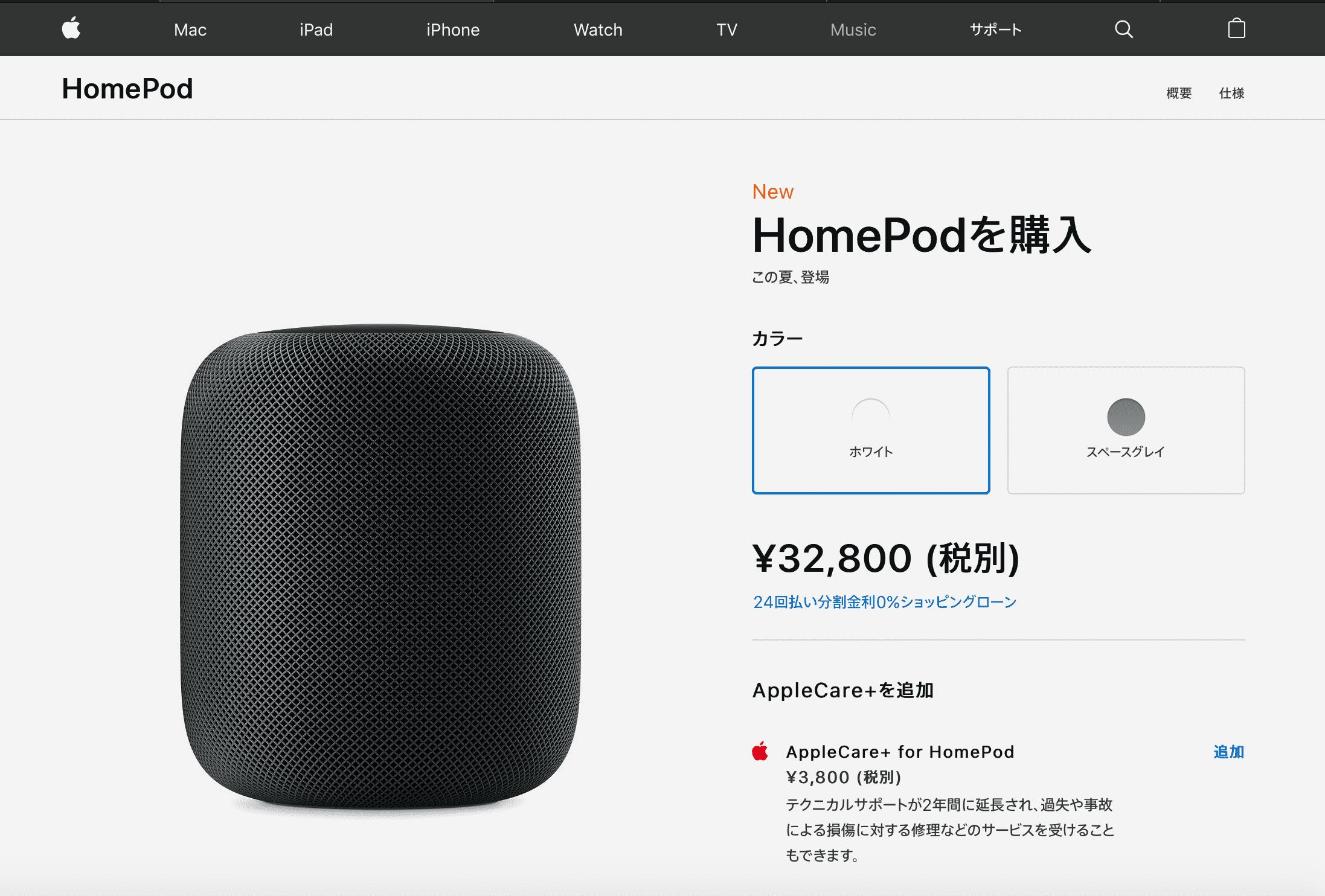 Apple Comfirm Release Homepod Japan Soon Img 2