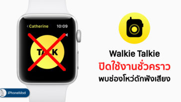 Apple Disable Walkie Talkie Eavesdrop Problem