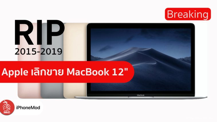 Apple Discontinue Macbook 12 Inch 2